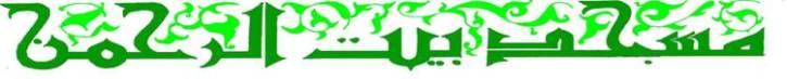 kaligrafi-masjid-baiturrahman.jpg